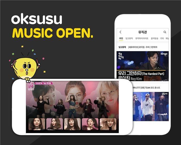 SKB, 옥수수서 보는 음악 사업 본격 확대