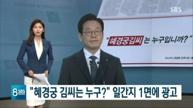 """`혜경궁 김씨` 정체는? """"과거 다음 카페에서 활동"""", 전해철 """"단정 지을 단계X"""""""