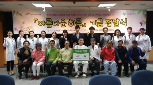 한림대성심병원, '아름다운 하루'판매수익금 500만원 환우 9명에게 전달