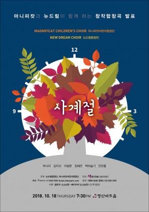 10월 18일 마니피캇과 뉴드림이 함께 하는 창작합창곡 발표