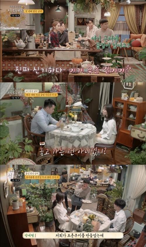 '선다방2' 돌싱 맞선 남녀 등장…화기애애한 분위기 '결과는?'