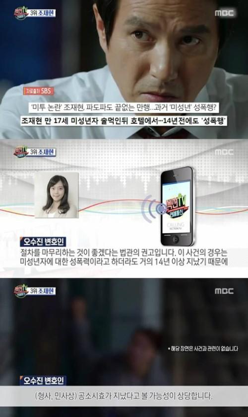 """'섹션TV' 조재현 측 대리인 """"미성년자 성폭행? 공소시효 지나"""""""