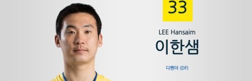 """'5000만원 승부조작' 거절한 이한샘 """"장학영 제안은 거절하는 게 당연"""""""