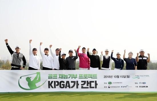 'KPGA가 간다' 골프 재능기부 프로젝트…염은호, 김인호, 박정환 등 참석