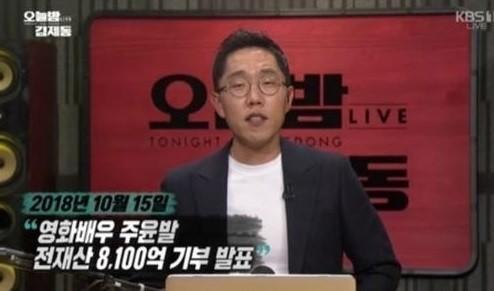 """주윤발에 머리 숙인 김제동…""""기부 조금하고 까불던 나부터 반성"""""""