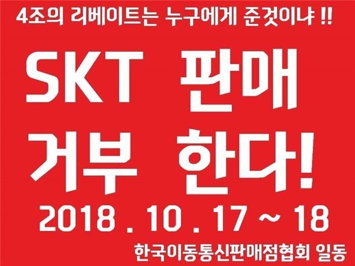 """자급제 추진에 유통망 발끈…판매점 """"SKT 판매 거부"""""""