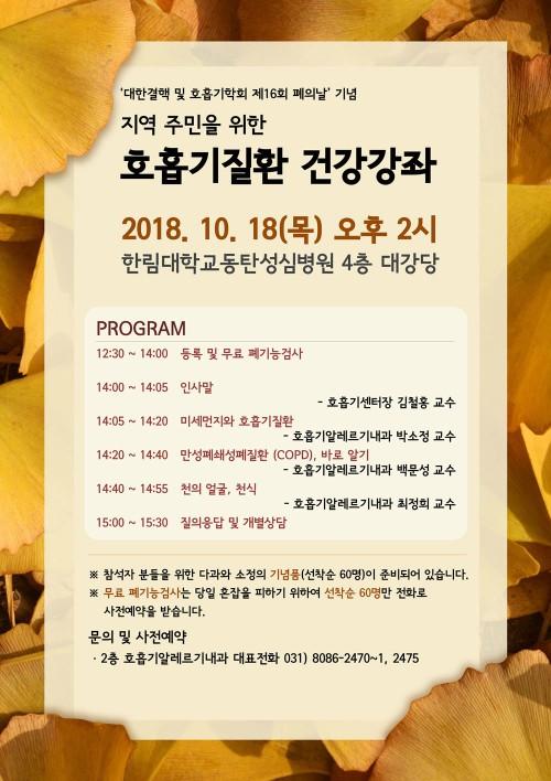 한림대동탄성심병원, 18일 지역주민을 위한 호흡기질환 건강강좌 개최