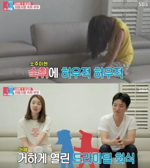 """'동상이몽2' 소이현, 숙취로 고생 """"두잔만 마시려고 했는데~"""""""