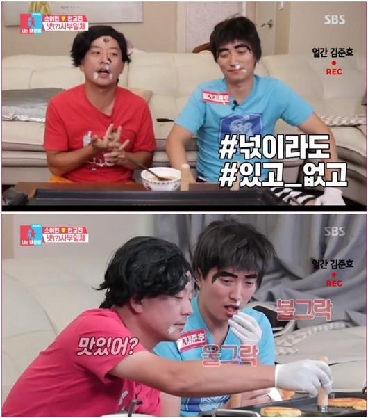 '동상이몽2' 인교진, 김준호와 인터넷 방송 합방...고추냉이 호떡 먹방
