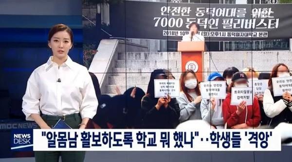 """동덕여대 알몸남 검거, 음란 셀카 버젓이 공개 """"여친한테 걸려서 다 지웠다"""""""
