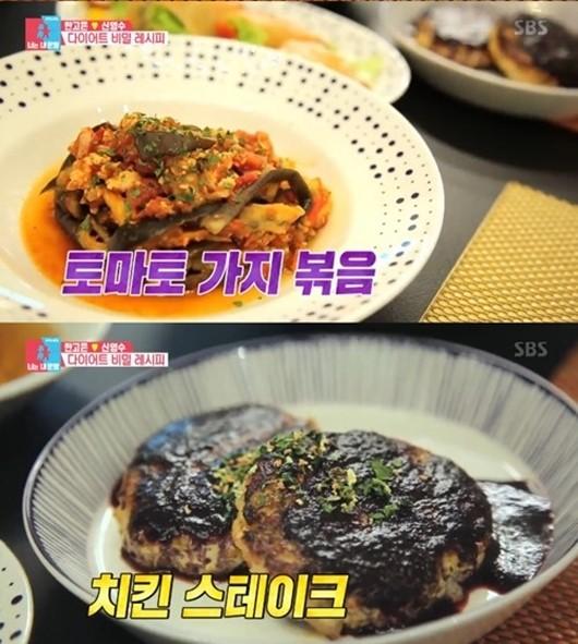 '동상이몽2' 한고은, 특급 '다이어트 식단' 공개...토마토 가지볶음·닭가슴살 완자국