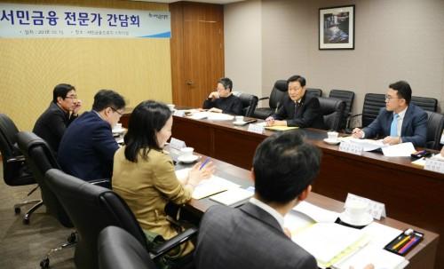 '현장 중심 지원' 서민금융진흥원, 전문가 간담회 개최