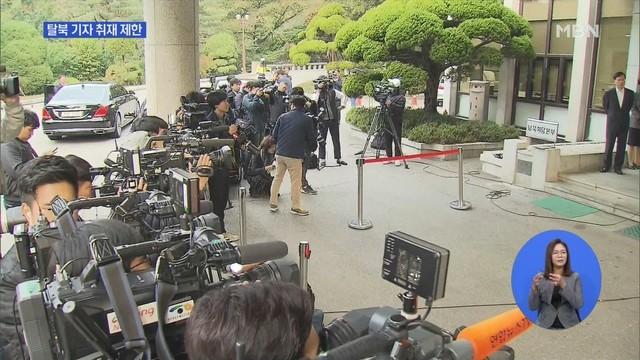 """조명균 """"불가피한 정책적 판단""""…탈북민 기자 취재 배제 논란"""