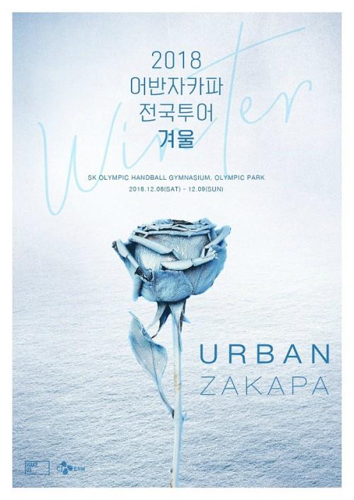 어반자카파, 믿고보는 콘서트 12월 전국투어 '겨울' 개최
