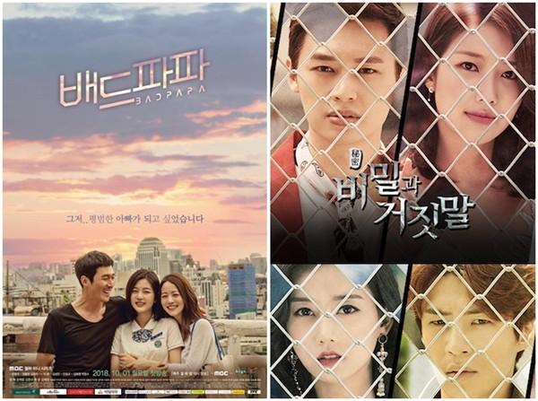 '배드파파' '한밤'...한국-파나마전·KBO 포스트시즌 중계 여파로 지상파 대거 결방