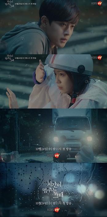 '시간이 멈추는 그때' 김현중X안지현, 긴장감 넘치는 둘의 첫 만남