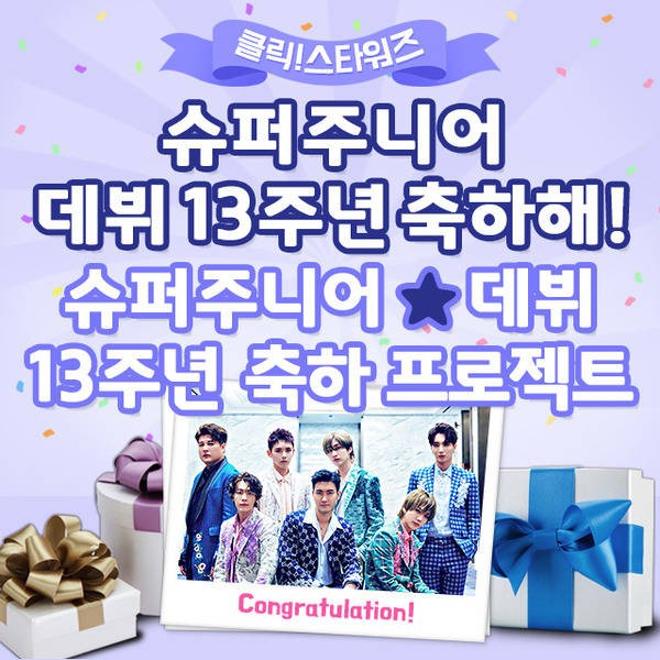 '클릭스타워즈' 슈퍼주니어, 데뷔 13주년 서포트 개최…'엘프'의 선물은?