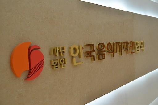 한국음악저작권협회, 'K-POP 전성시대' 맞아 신보 저작권료 매출 45%↑
