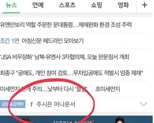 """주시은 아나운서, '김영철의 파워FM' 출연…'실검' 1위 인증 """"감사합니다"""""""