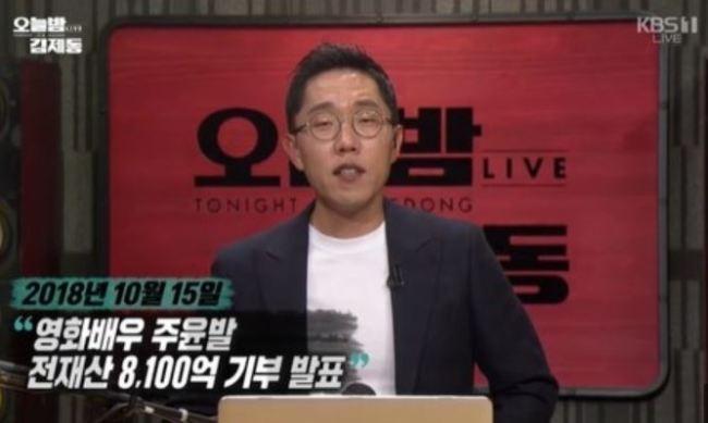 """김제동 """"주윤발 8000억 기부, 어깨 짓누르는 소식"""""""