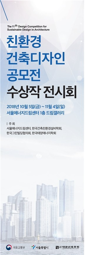 서울에너지드림센터, 친환경건축디자인공모전 수상작 전시