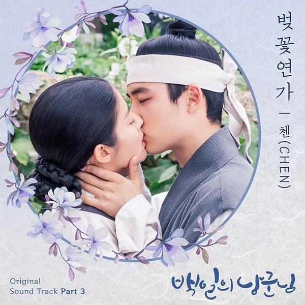 엑소 첸, '백일의 낭군님' OST Part. 3 '벚꽃연가' 16일 발매