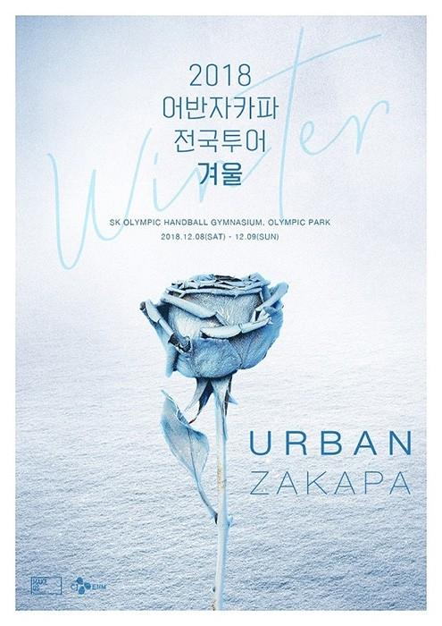 어반자카파, 12월 전국투어 콘서트 '겨울' 개최…16일 서울 공연 티켓 오픈