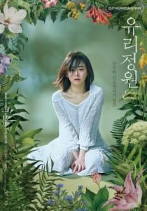 유리정원, 왜 화제 모았나?...한국영화 상상력의 지평을 넓힌 작품