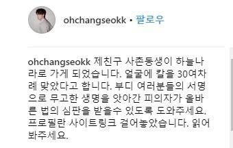 """배우 오창석 '강서구 PC방 살인사건' 국민청원 동의 독려 """"친구 사촌동생이~"""""""