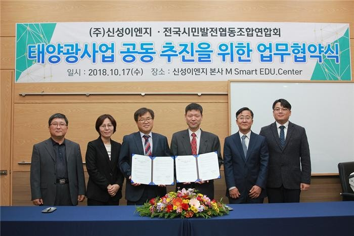 신성이엔지, 시민협동조합과 태양광 모듈 공급 협약