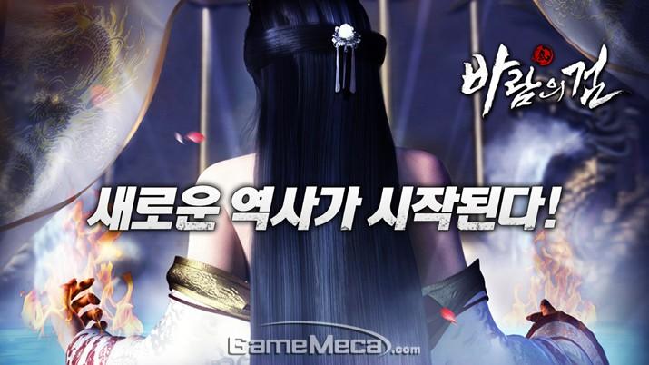 봄날소프트, 모바일 무협 MMORPG '바람의검' 테스트 시작