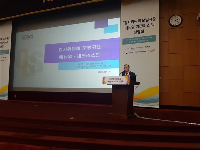 """""""외감법 한달 앞으로…매뉴얼·체크리스트 통해 대비해야"""""""