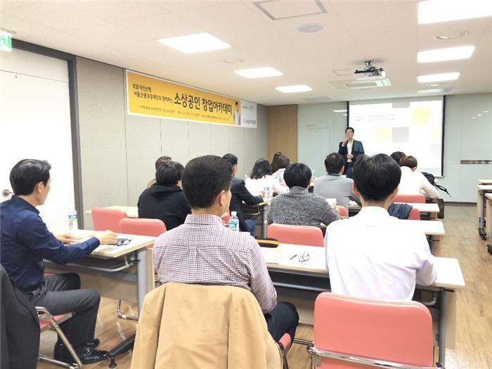국민은행, 예비창업자·소상공인 대상 아카데미 개최