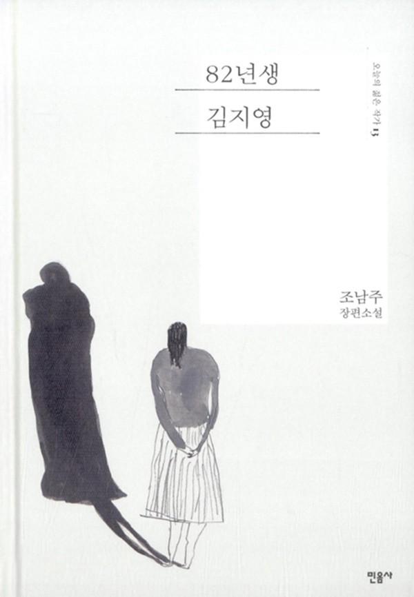 정유미X공유 출연하는 '82년생 김지영'은 어떤 영화?