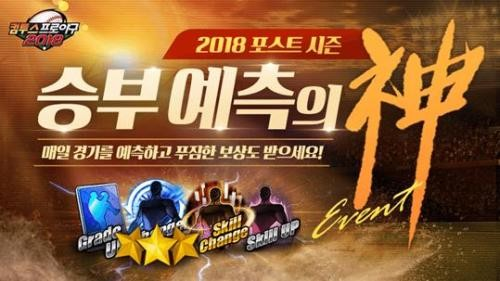 돌아온 포스트시즌 '컴투스 프로야구2018'