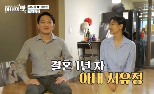 """서유정 남편과 방송 출연? """"예쁘게 봐달라"""" 당부"""