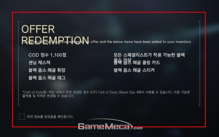 블리자드가 '반글화'라니, 블랙옵스 4 미완성 번역 논란