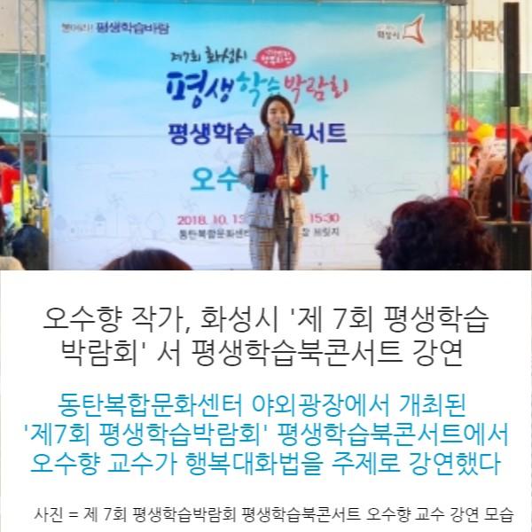 오수향 작가, 화성시 '제 7회 평생학습박람회' 서 평생학습북콘서트 강연
