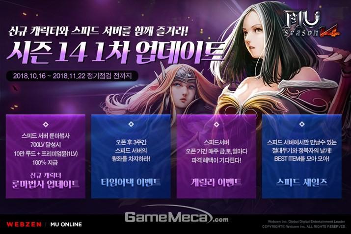 신규 캐릭터 고속 성장! '뮤 온라인' 시즌 14 1차 업데이트