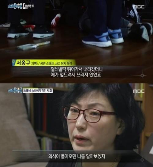 '실화탐사대' 7m 무대서 추락사한 박송희 양…사고 원인은?