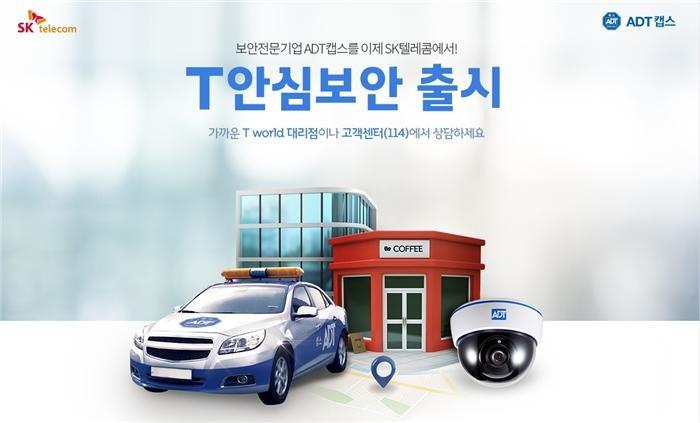 SKT·ADT캡스 첫 서비스는 'T안심보안'