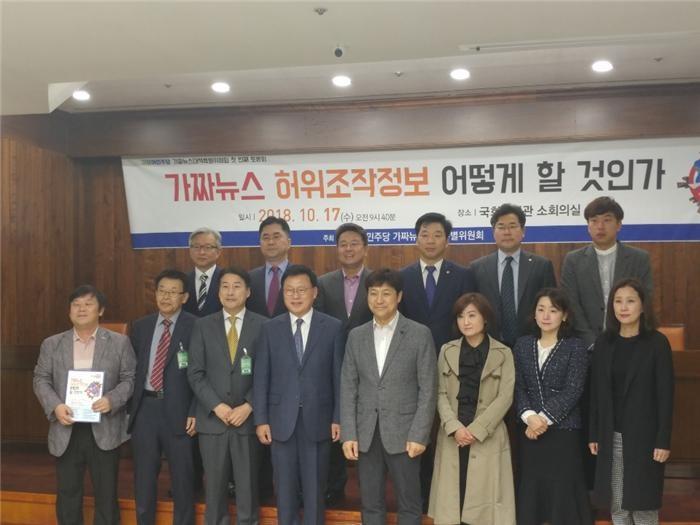 """""""'가짜뉴스', '허위조작정보'로 표현 바꿔야"""""""