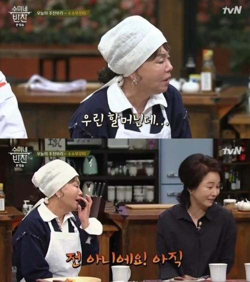 """'수미네반찬' 김미숙, '할머니'라는 소리에 발끈 """"전 아니에요"""""""
