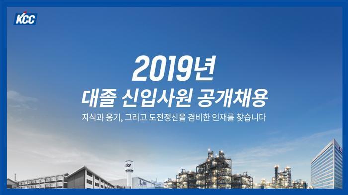 KCC, 2018 하반기 신입사원 공개 채용 실시