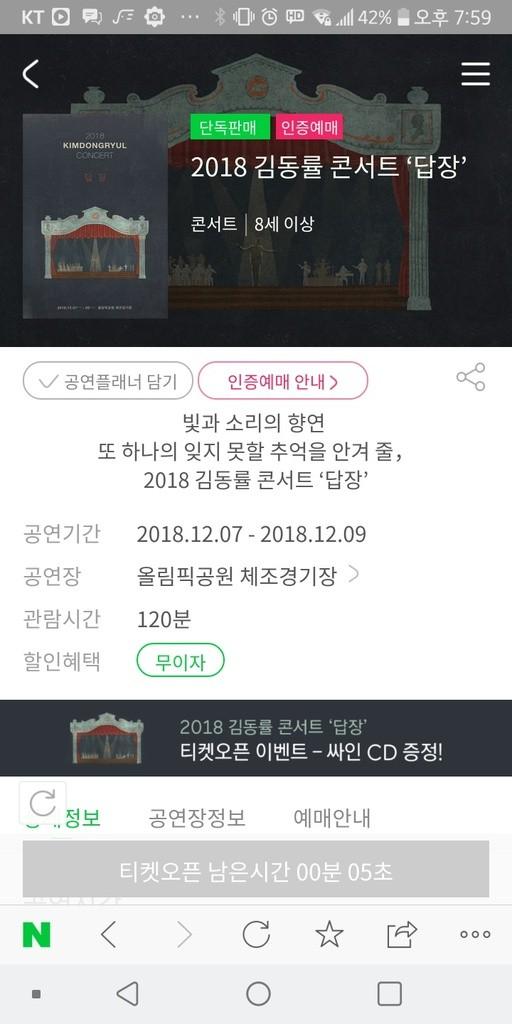 """김동률 콘서트 '답장' 티켓 '순삭'…""""1분 이내 완료해서 성공"""""""