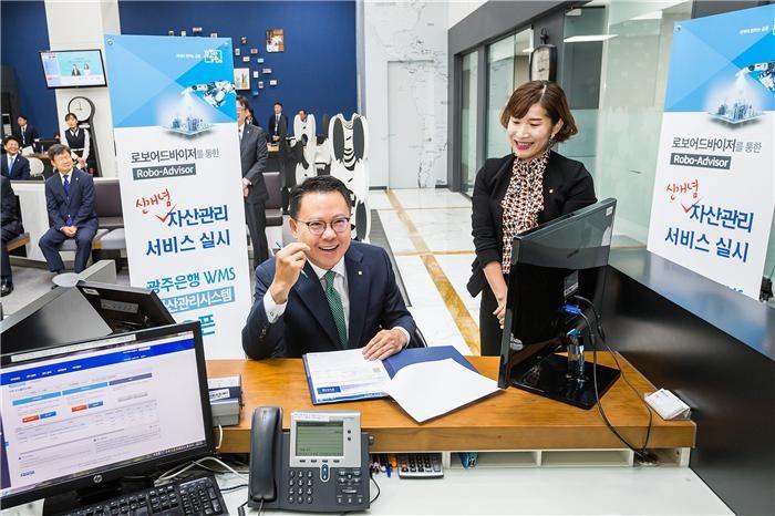 광주은행, 신개념 자산관리시스템 'WMS' 오픈