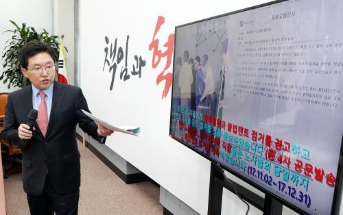 """""""서울교통공사 인사처장 아내도 정규직 전환… 이름은 삭제"""""""