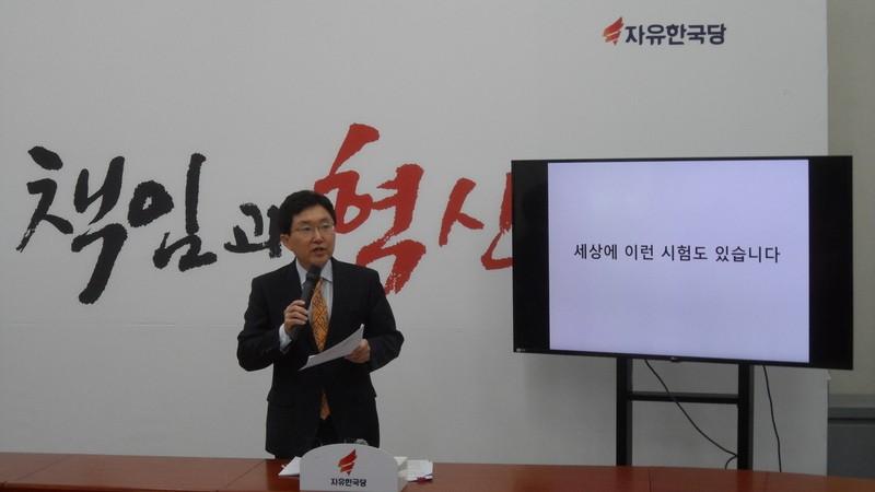 """김용태 """"서울교통공사 친인척 전수조사 공개해야"""""""