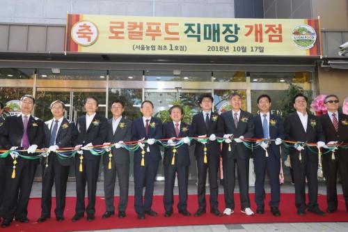 강서농협, 서울 관내 농협 최초로 로컬푸드 직매장 개장