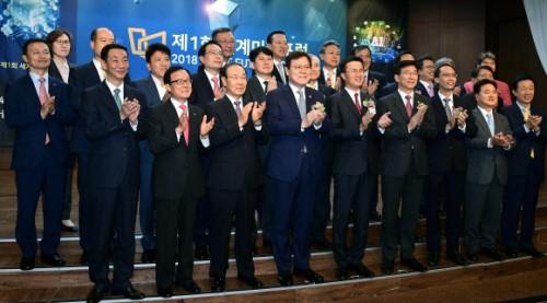 세계일보, 제1회 세계미래포럼 '4차 산업혁명과 금융의 디지털 혁신' 개최